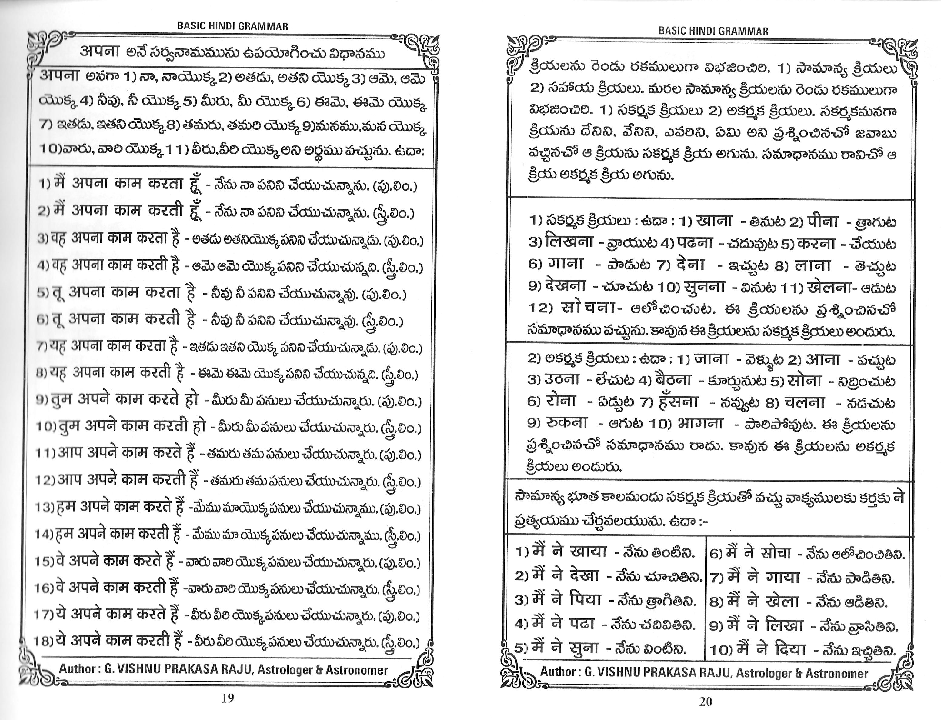 English Speaking Book Pdf In Hindi