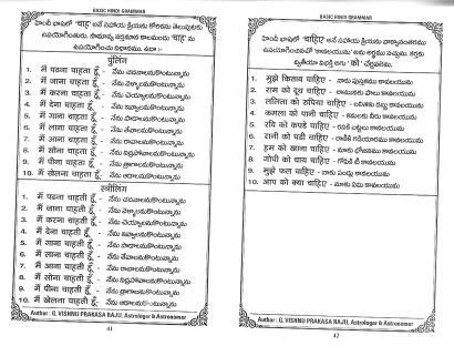Spoken Hindi book-page-021